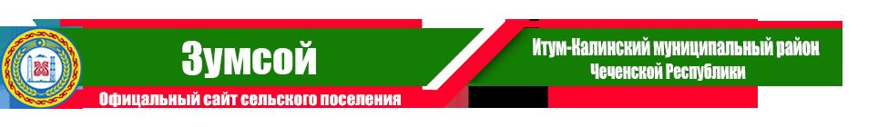 Зумсой | Администрация Итум-Калинского района